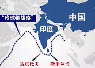 """印度认为中国采用了""""珍珠链""""战略对其进行封锁。(来源:观察者网)"""