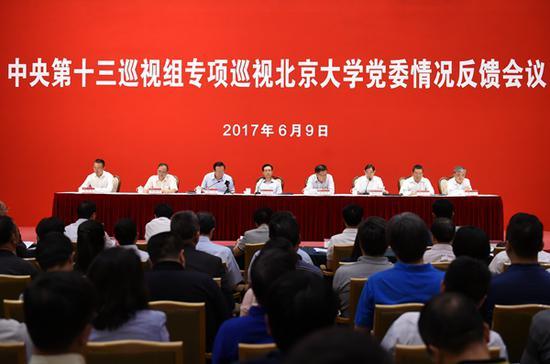 中央第十三巡视组向北京大学党委反馈专项巡视情形(中央纪委监察部网站 徐梦龙 摄)