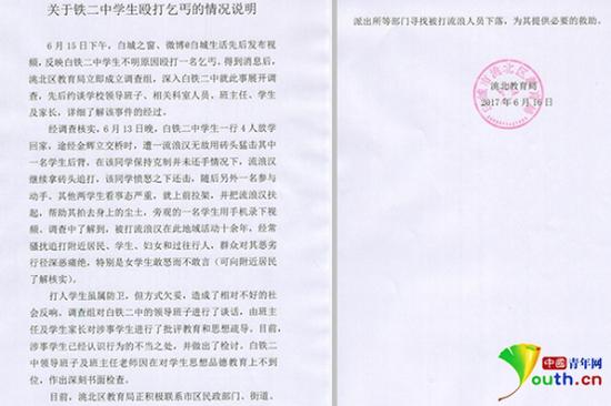 洮北区教育局通报截图