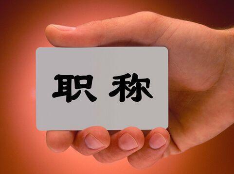 山西:下月起评职称原则上取消外语考试要求