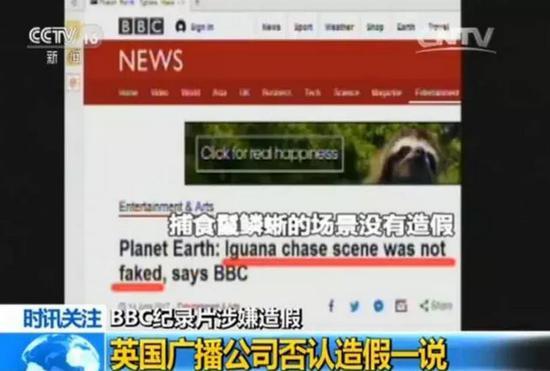 BBC纪录片多次使用合成技术