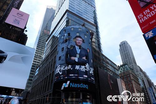吴苏的照片出现在纽约时代广场。