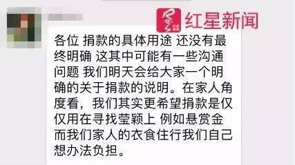 章瑩穎男友侯霄霖的微信截圖