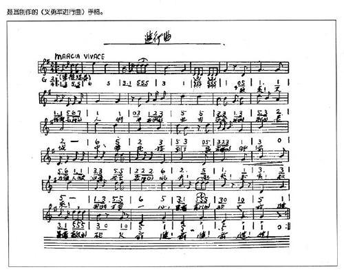 聂耳创作《进行曲》的手稿