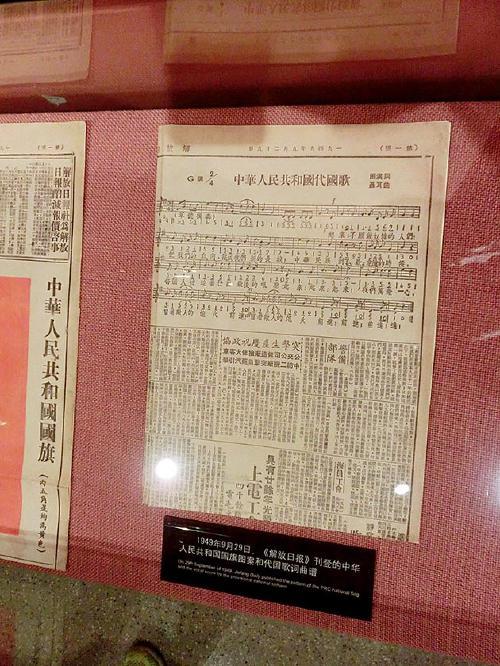 1949年9月29日《解放日报》刊登代国歌词曲谱