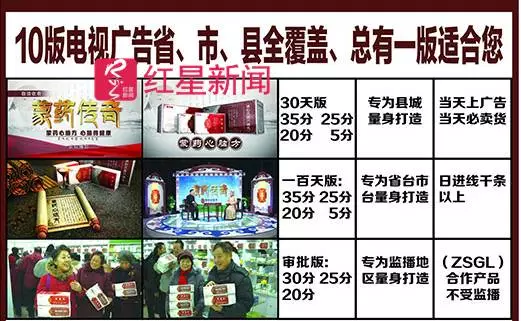 """▲""""蒙药心脑方""""经销商定制的各种规格视频广告 网络截图"""