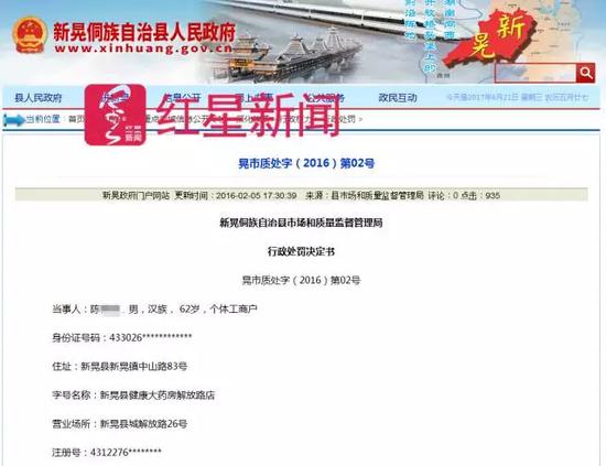 """▲新晃市场和质量监督管理局曾向""""刘洪斌""""代言的违法广告开刀 处罚书截图"""