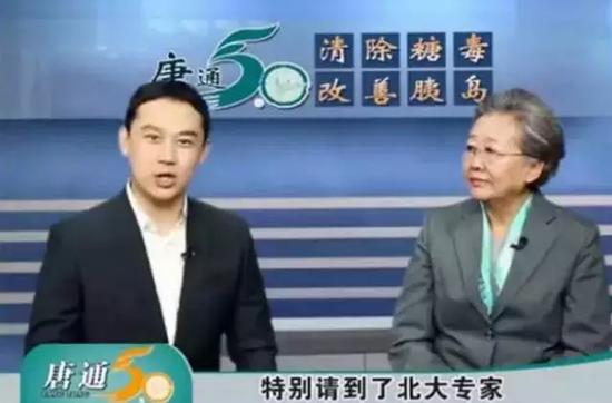 """▲广告中的北大专家""""刘洪斌""""  图据网络"""