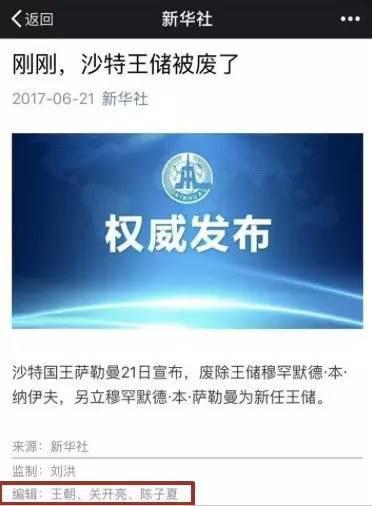 新华社小编也迅速回应了网友们的疑惑