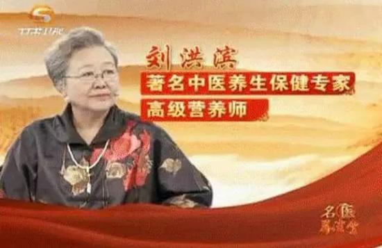 """▲广告中的高级营养师""""刘洪斌"""" 图据网络"""