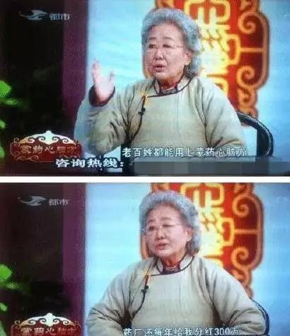 """▲那则广告中的蒙药专家""""刘洪斌""""  图据网络"""
