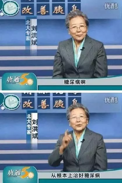 """▲""""刘洪斌""""代言的""""唐通5.0""""广告 图据网络"""