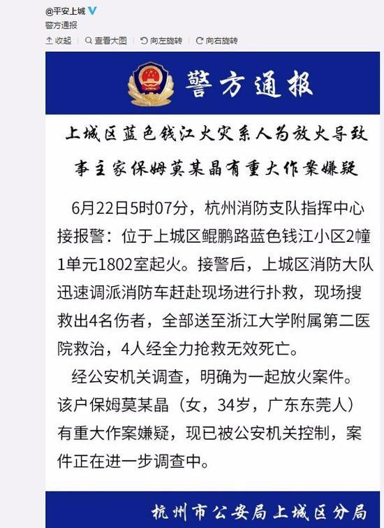 杭州豪宅火灾系保姆放火已交代犯罪事实