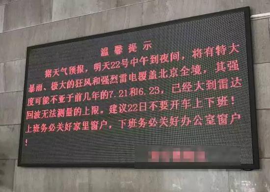 不实气象预警信息北京网信办市气象局提示防范