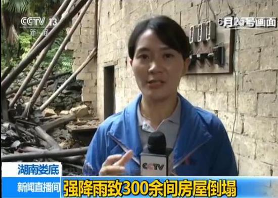 湖南娄底强降雨致300余间房屋倒塌