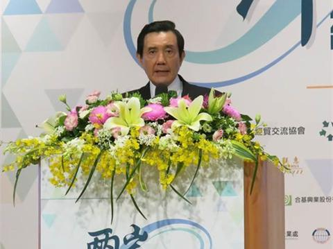 """马英九26日出席两岸经贸论坛。(图片来源:台湾""""中时电子报"""")"""
