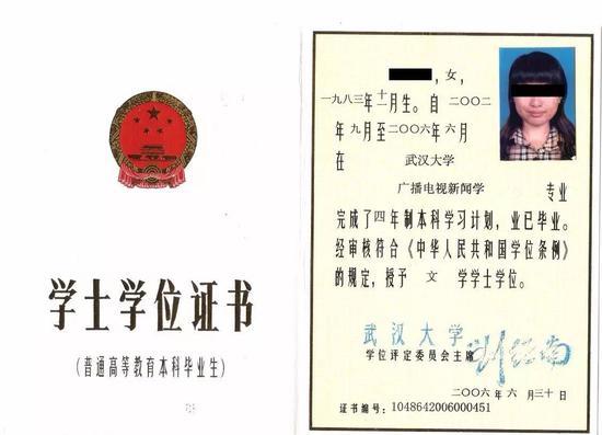 ▲马斐然在武汉大学获得的学士学位证。马斐然朋友供图