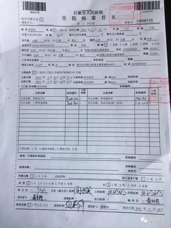 李某在市医院诊断患有骨质疏松症的有关病历(1)。