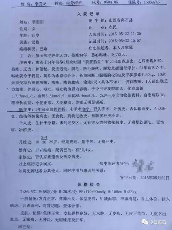 李某在市医院诊断患有骨质疏松症的有关病历(3)。