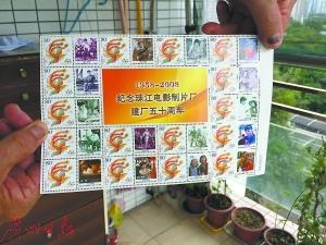 纪念珠江电影厂建厂五十周年的纪念邮票