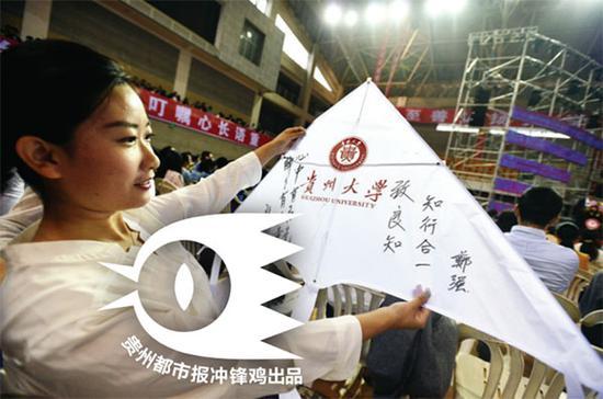 风筝上写着贵大校长对毕业生的期望。