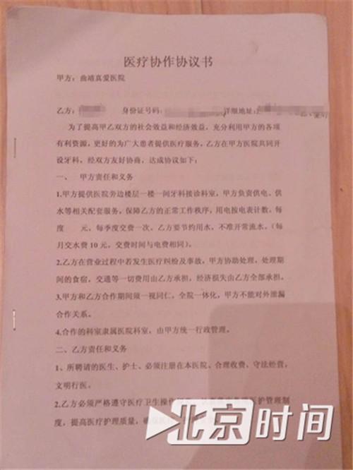 肖医生与医院签订的合作协议。受访者供图