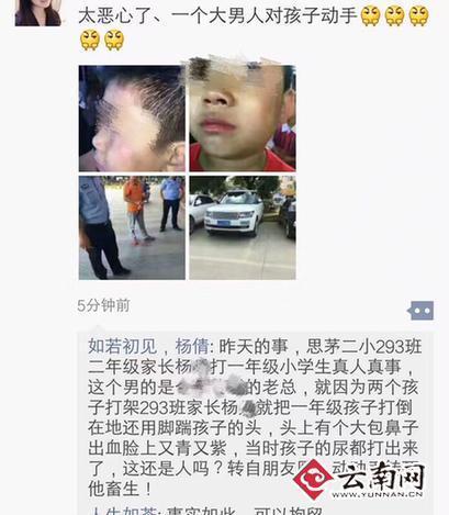 孩子打架家长助拳 男子殴打小学生被拘10天