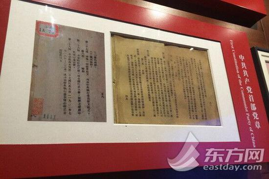 图片说明:最早一版党章按原比例制作的复制件