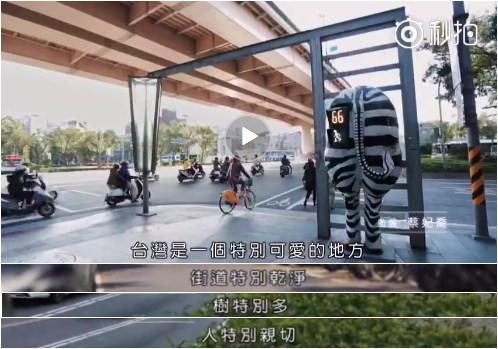 台陆委会拍宣传片北京女孩爱上台湾 被斥骗局