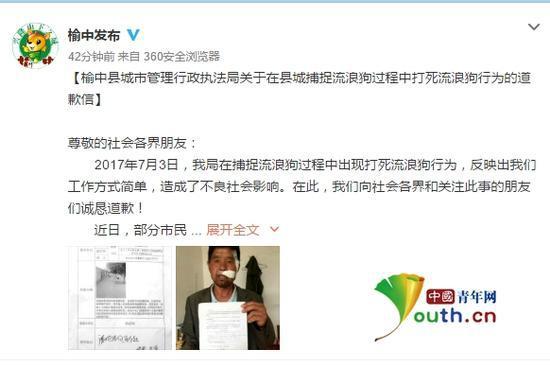 榆中县都会治理行政法律局宣布报歉信。