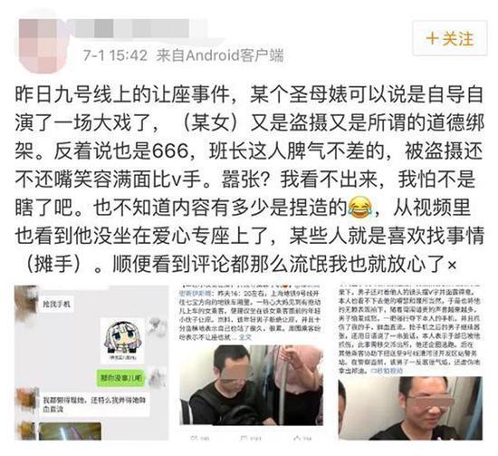 疑似被拍男子的朋友发微博澄清。