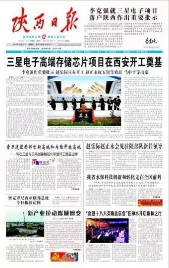 △2012.9.13 陕西日报头版报道