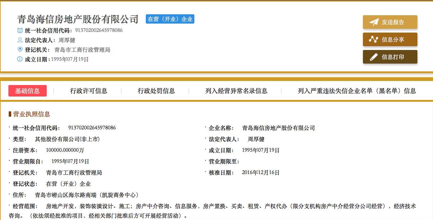 ▲图片来源:国家企业信用信息公示系统