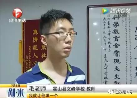 ▲为张朝阳修改志愿的毛老师。 视频截图