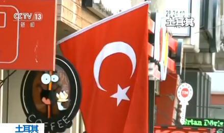 埃尔多安谈入盟谈判:欧盟是在浪费土耳其时间