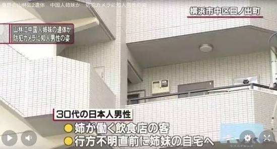 这一点得到日本警方的确认。