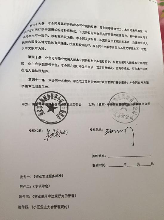 建邺区房产局物业科版本:无签订时间和地点