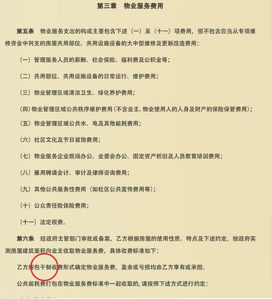 2014年在小区公示的大展板的电子印刷文件,第三章第六条显示为包干制