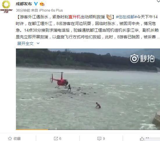 都江堰游客外江遇涨水,紧急时刻直升机出动顺利救援。7月15日下午,成都市人民政府新闻办公室@成都发布就此时发布情况通报: