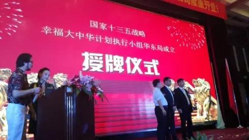 华东局成立网络图