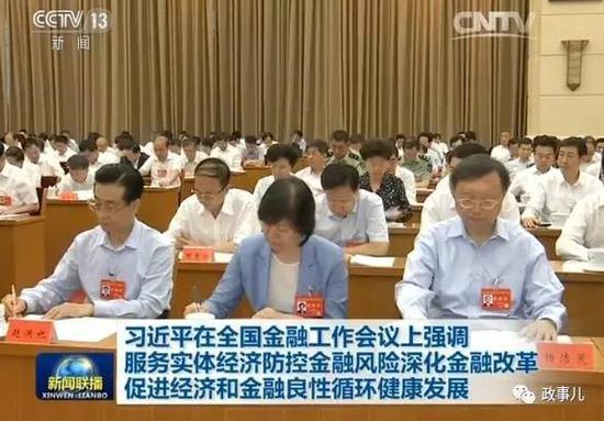 在此次会议上,北京、福建、中国人民银行、中国银监会、中国证监会、中国保监会、中国工商银行主要负责人发言。