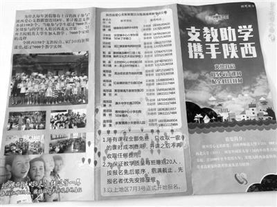 """""""陕西爱心支教联盟""""的宣传单"""