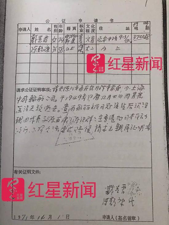 ▲陈乾康和母亲戴芸香曾为陈洽群在日本打索赔官司申请公证办理亲属证明书 图片来源:红星新闻