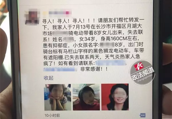 就在昨天(7月16日)下午,有消息传来,8岁的女儿找到了,可是已经在家中不幸身亡。