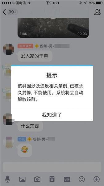 """""""顶友""""QQ群已被封停"""