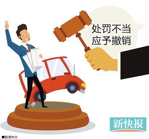 网约车车主载客被罚3万 二审判决撤销行政处罚
