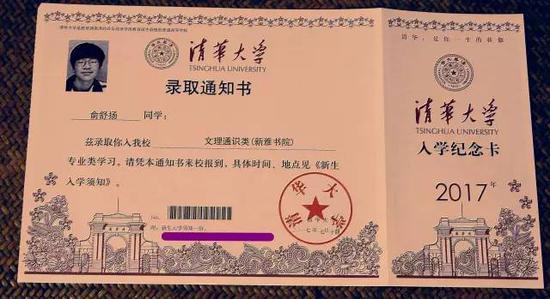 俞舒扬手捧清华大学录取通知书图片由受访者提供