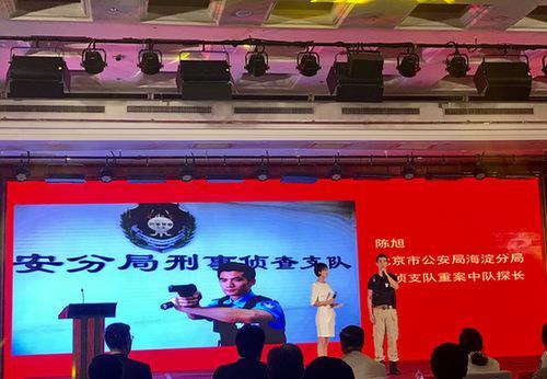 北京市2名刑警进入全国公安百佳刑警候选人名单