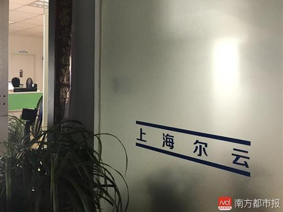 """""""我享我家""""大厦1008室门口挂的公司招牌为""""上海尔云""""。"""
