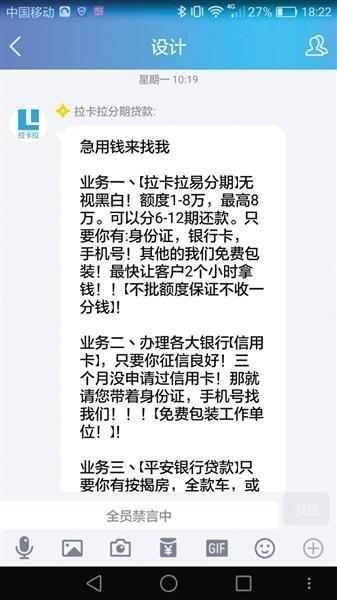 在一个大学生网贷的QQ群里,多个中介称可以办理校园贷,涉及拉卡拉等多个平台。